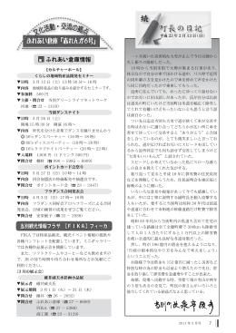 7-8ページ(PDF791KB