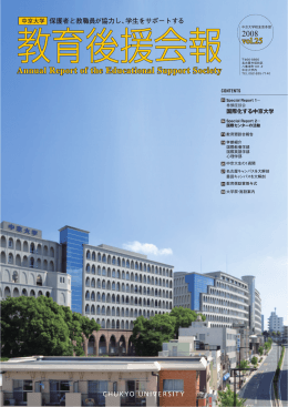 国際化する中京大学