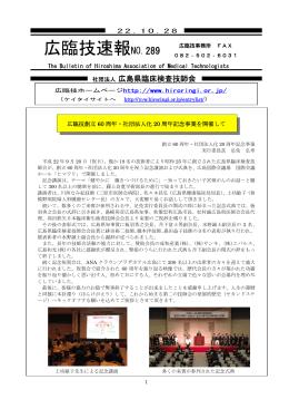広臨技速報NO.289 - 広島県臨床検査技師会