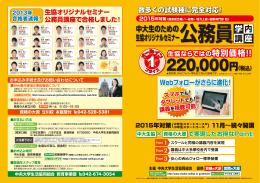 2015年 - 中央大学生活協同組合