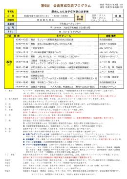 第6回 会員育成交流プログラム:改定05