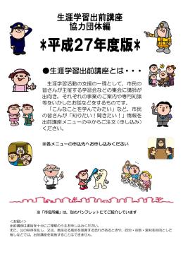 協力団体編メニュー(PDF文書)