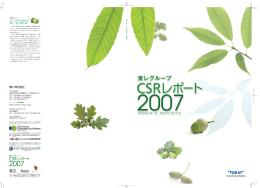 CSRレポート 2007年版