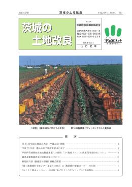 第351号(平成24年11月発刊) - 水土里ネット茨城>茨城県土地改良