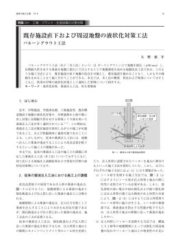 既存施設直下および周辺地盤の液状化対策工法
