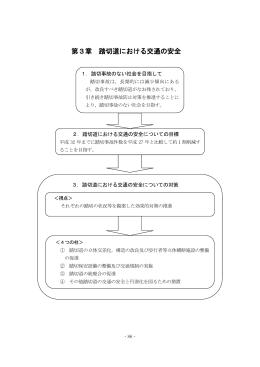 資料5 第1部 第3章 踏切道における交通(PDF形式:320KB)