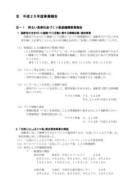 Ⅲ 平成25年度事業報告 - 公益財団法人 秋田県長寿社会振興財団