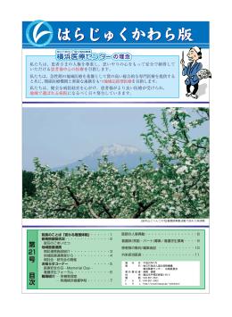21 第 号 目 次 - 国立病院機構横浜医療センター