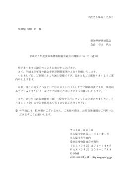 平成25年5月29日 加盟館(園)長 様 愛知県博物館協会 会長 石丸 典夫