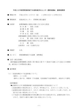 平成26年度運営協議会議事概要(PDF:179KB)