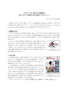 日本パラグアイ交流展~郷土の魅力をパラグアイへ