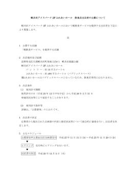 軽井沢アイスパーク 2F ふれあいホール 飲食店出店者