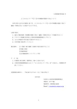 1 大産廃協印第 001 号 よくわかるシリーズ①~③の印刷製本業務の