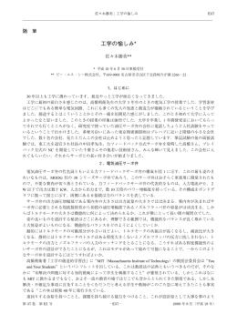 工学の愉しみ* - 日本フルードパワーシステム学会