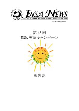2008英キャン報告書【完成版】(PDF形式)