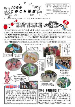 こ み こ み 通 信 - 西中田こみこみスクール
