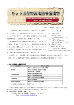 ネット非行対策連絡会議通信(4号)