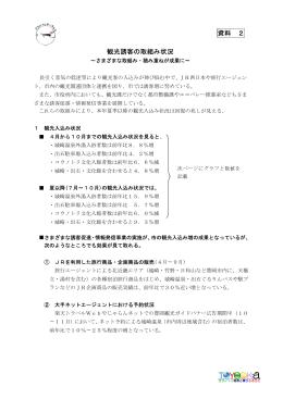 観光誘客の取組み(PDF文書)