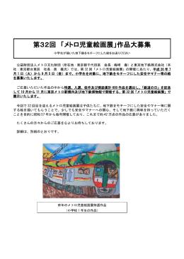 第32回 「メトロ児童絵画展」作品大募集 小学生が描いた
