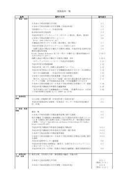 根拠資料一覧 - 日本赤十字秋田看護大学・日本赤十字秋田短期大学