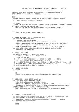 会議(6)2005/4/7議事録