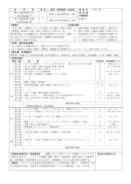アート&デザインⅡ (竹原)