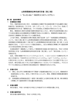 山形県環境保全率先実行計画(第2期)の全文は