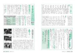 11ページ 文芸、すこやかニュース等(PDF 744.4KB)