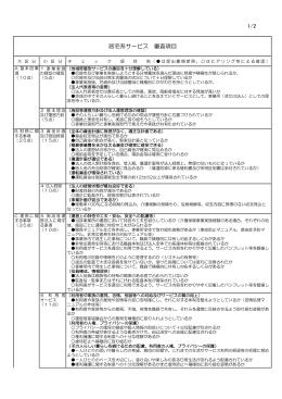 (居宅系)(PDF 136.1 KB)