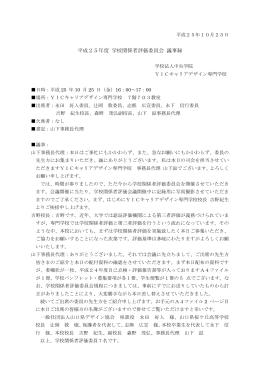 平成25年度 学校関係者評価委員会 議事録