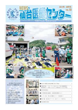 2011年10月号 No.88 - 国立病院機構 仙台医療センター