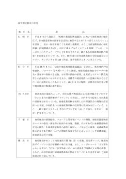 資料(PDF:182KB)