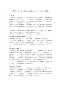 平成25年度事業報告書(PDF)