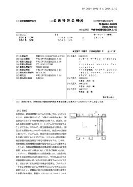 (57)【要約】 本発明は、超音波試験システムを対象とする。この