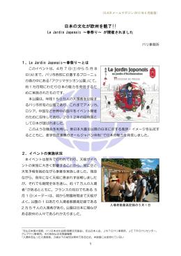 日本の文化が欧州を魅了!!
