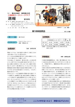 2011.8.25 第1898回例会 卓話 勝間田信輔君