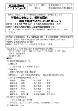 No.043 - 東京北区地域ユニオン
