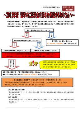 日本学生支援機構は、経済的理由により修学に困難がある優れた学生に