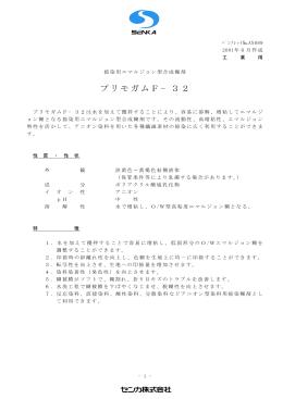 プリモガムF−32
