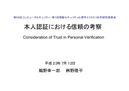 本人認証における信頼の考察