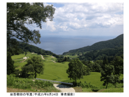 岩首棚田の写真(平成25年8月24日 筆者撮影)
