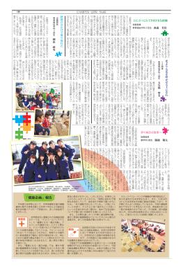 キャンパスライフNO.65(3面)【464KB】
