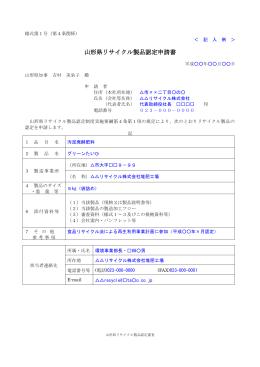 山形県リサイクル製品認定申請書