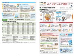 【PDF】よこはまシニア通信(10月発行)