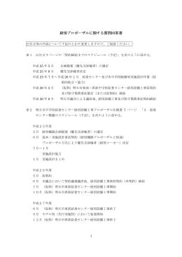 質問及び回答(PDF:132KB)