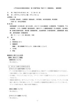 魅力づくり議事概要 [268KB PDF]