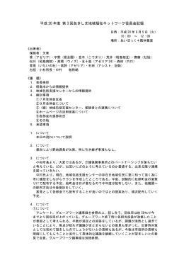 報告 - あきしま地域福祉ネットワーク