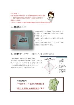 平成 24 年 11 月香川県で開催される 第 51 回全国自治体病院学会で発表