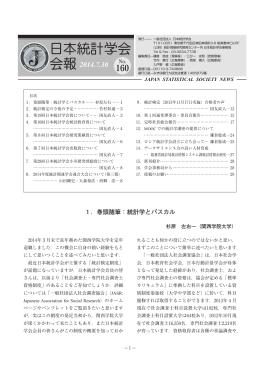 No.160 - Japan Statistical Society