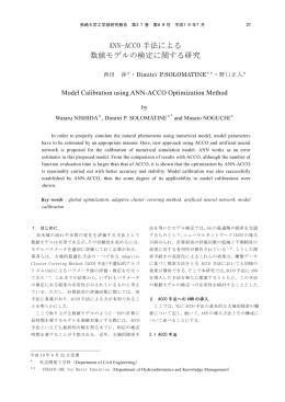 ANN-ACCO 手法による 数値モデルの検定に関する研究